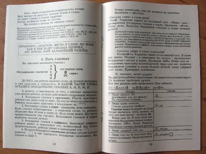 Как хорошо подготовиться к диктанту. учим ребенка писать любые диктанты правильно и без ошибок: советы и рекомендации