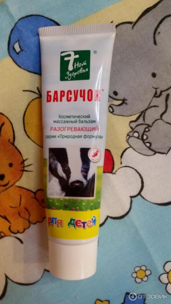 Какие хорошие мази для детей от кашля