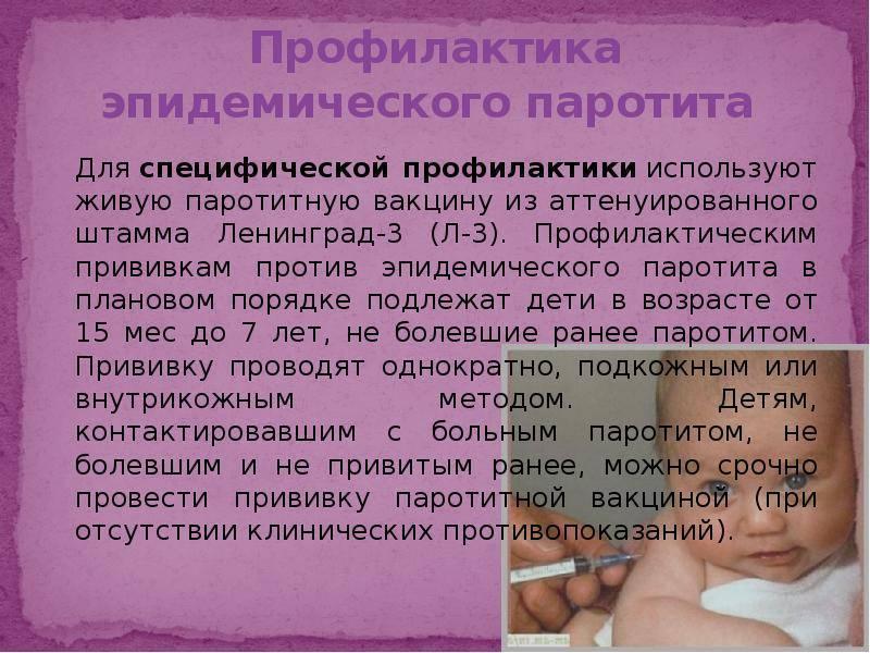Паротит у детей (свинка): симптомы, лечение и профилактика, фото на начальной стадии