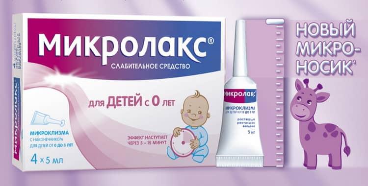 Микролакс для новорожденных - инструкция по применению клизмы