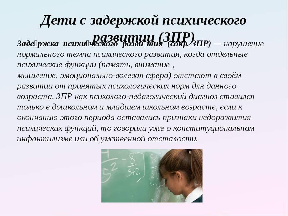 Особенности работы с детьми дошкольного возраста с задержкой психического развития                                консультация по коррекционной педагогике
