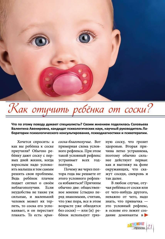 Е. комаровский: пустышка - все «за» и «против», как отучить ребенка в 2 года от соски