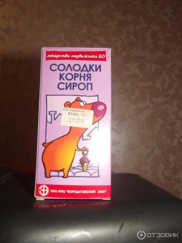 Корень солодки при кашле у ребенка 5 месяцев