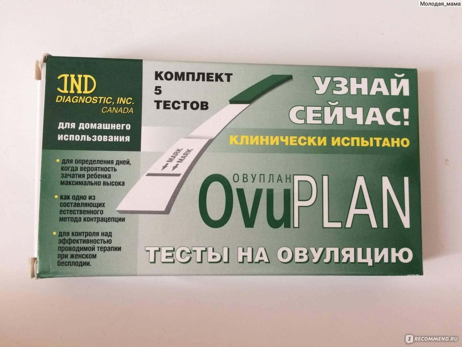 Тест на овуляцию ovuplan - инструкция, отзывы, советы