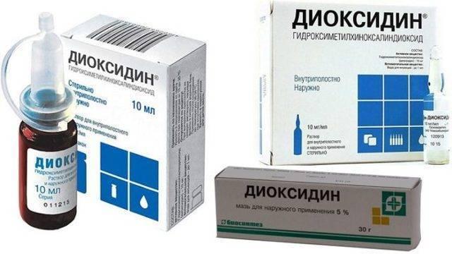 Диоксидин для ингаляций небулайзером: детям и взрослым. отзывы
