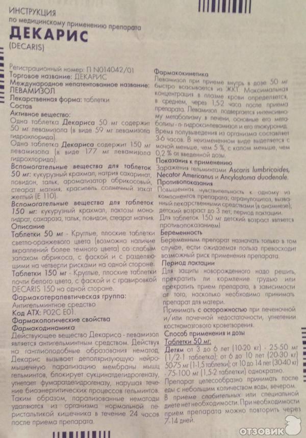 Декарис - показания к применению и инструкция к препарату
