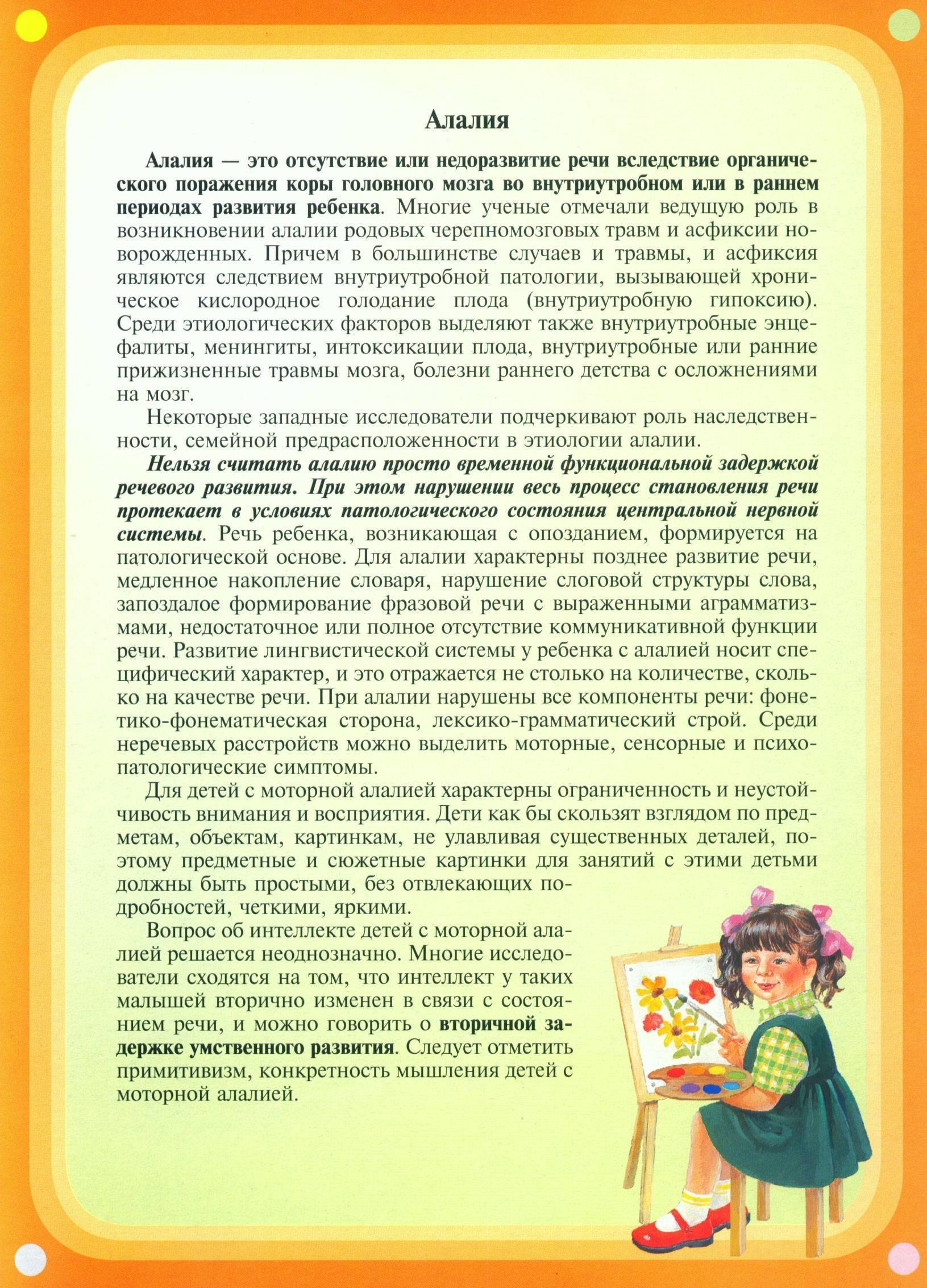 Задержка речевого развития у детей 3 лет (зрр): причины, симптомы, диагностика, лечение