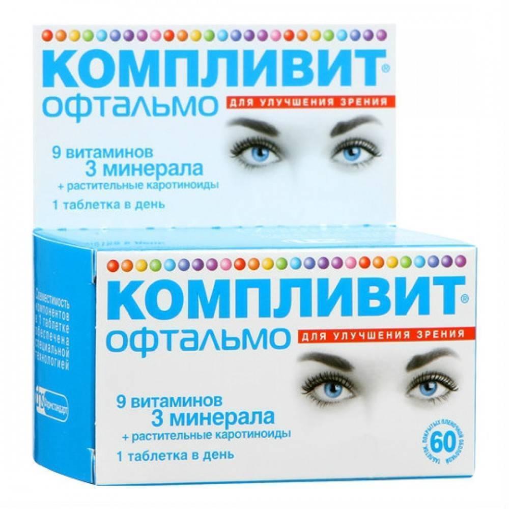 Витамины для глаз для улучшения зрения взрослым: какие нужны, отзывы специалистов