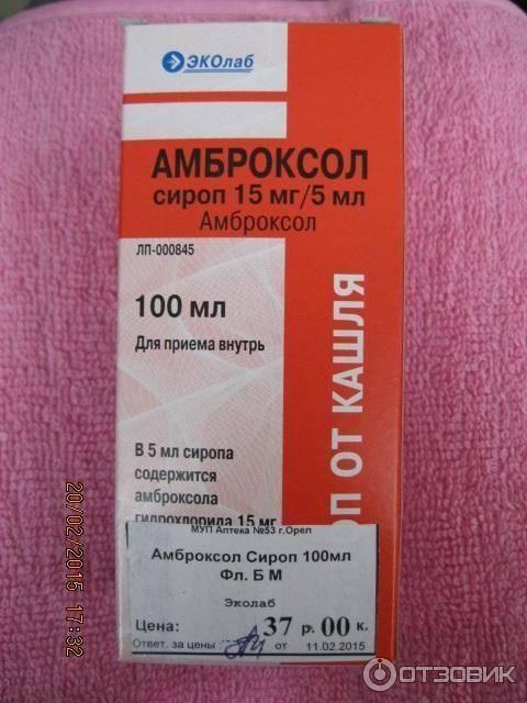 Амброксол сироп для детей: инструкция по применению при кашле для малышей до года и старше, аналоги