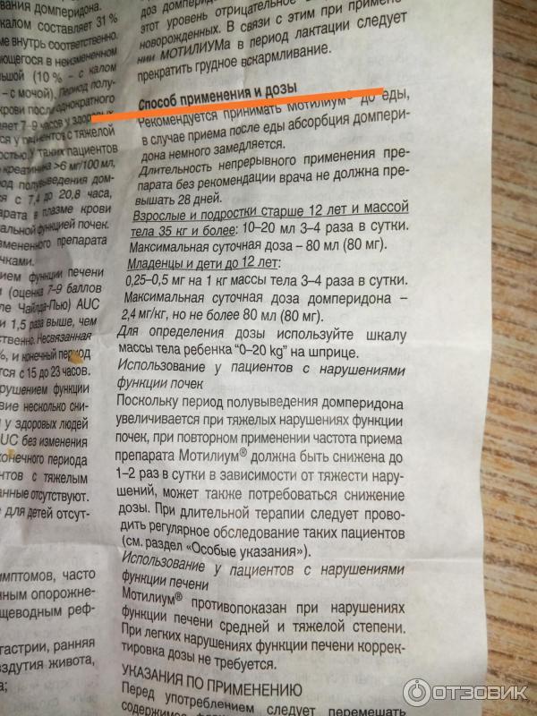 Твои-отзывы.ru - «мотилиум» для детей: инструкция по применению (суспензия), цена, аналоги подешевле