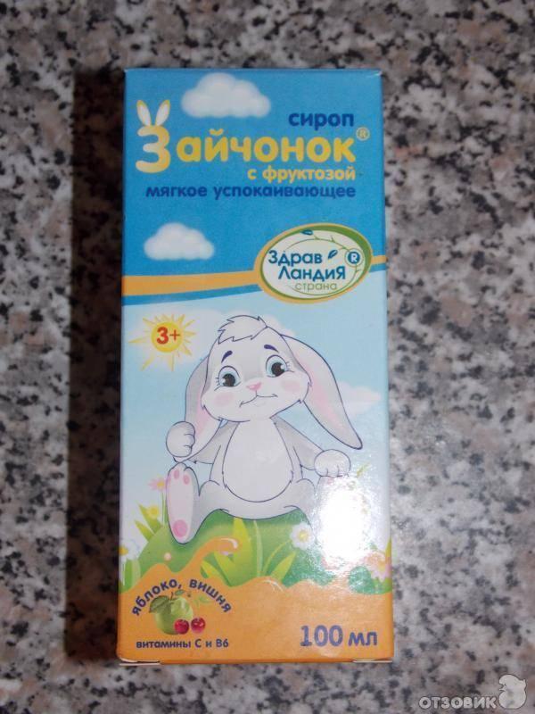 Зайчонок капли инструкция по применению. сироп «зайчонок»: инструкция по применению успокоительных капель для детей
