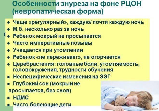 Причины и виды ночного недержания мочи у детей