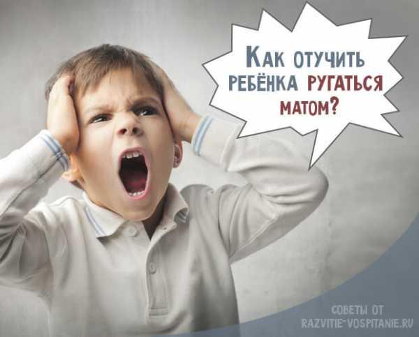 Как отучить ребенка ругаться матом? | мамин блог | яндекс дзен
