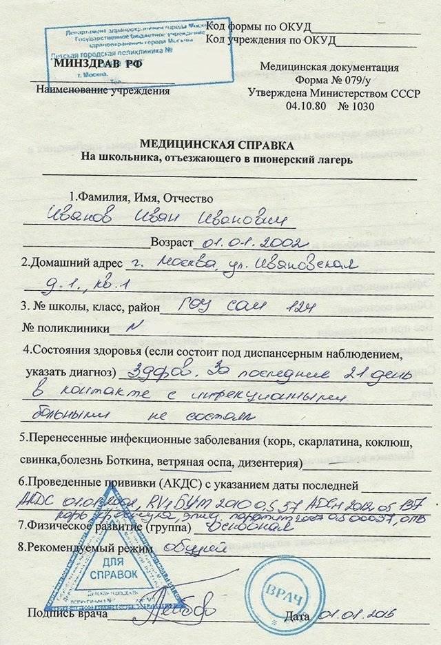 Документы в лагерь ребенку - mama.ua