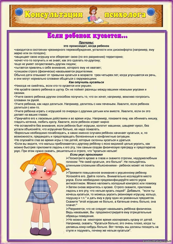 Ребёнок грызет ногти: причины вредной привычки