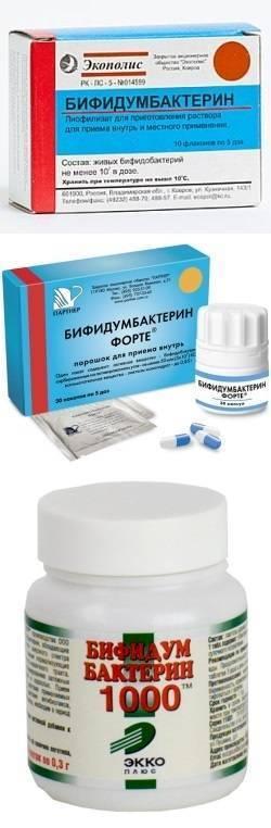 Бифидумбактерин – инструкция по применению, форма выпуска, дозировки и отзывы
