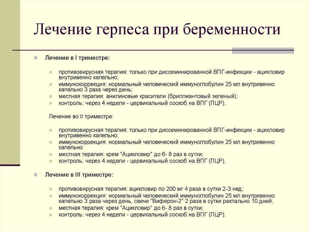 Герпес 2 типа при беременности | вирус герпес