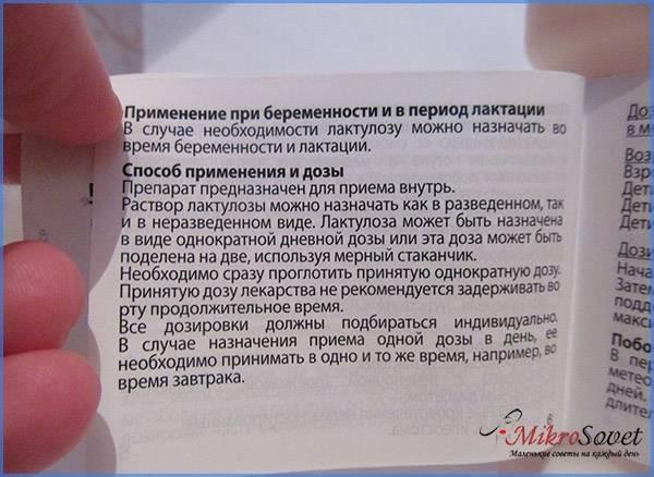 Дюфалак для грудничка: применение, инструкция