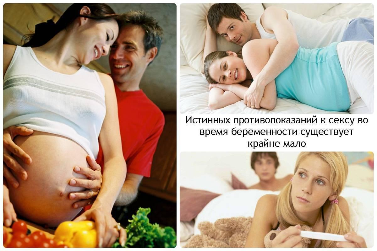 Оргазм во время беременности: польза и вред
