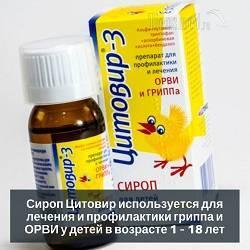 Цитовир 3: инструкция по применению, цена, отзывы, аналоги