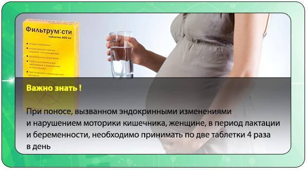 Понос при беременности чем лечить