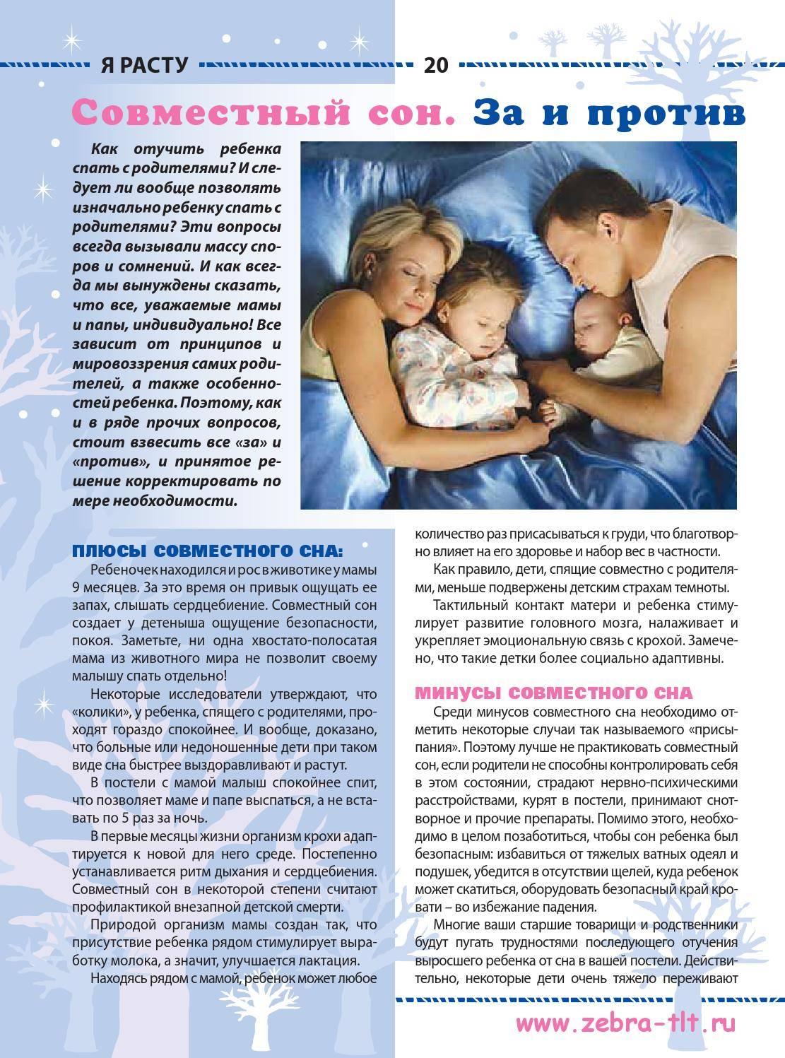 Как отучить ребенка спать с мамой: 12 лучших способов
