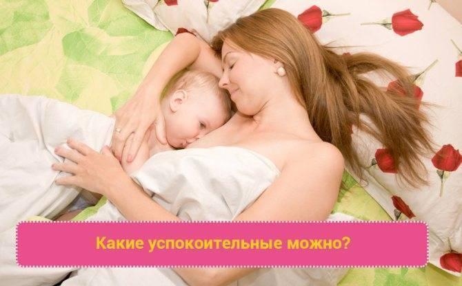 Успокоительное при грудном вскармливании: стресс - стоп таблетки, что можно пить от нервов   eraminerals.ru