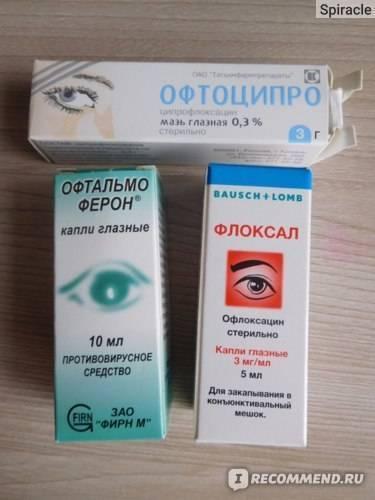 Флоксал – глазные капли для детей: инструкция по применению
