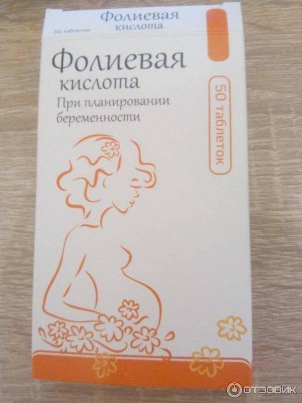 Фолиевая кислота при планировании беременности – на бэби.ру!