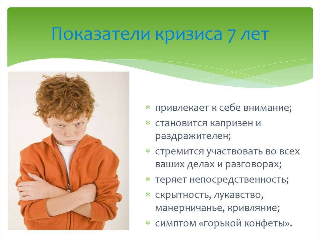 Как вести себя родителям в период детского кризиса в 7 лет