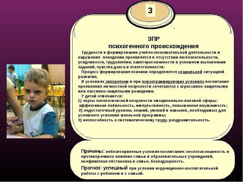 Задержка психического развития (зпр). особенности речи у детей с зпр.