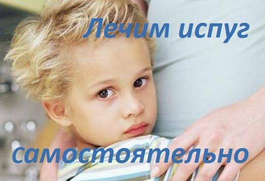 Лечение испуга у взрослых и детей