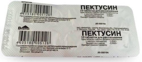 Пектусин для детей: инструкция по применению сиропа и таблеток в возрасте 2-3 лет
