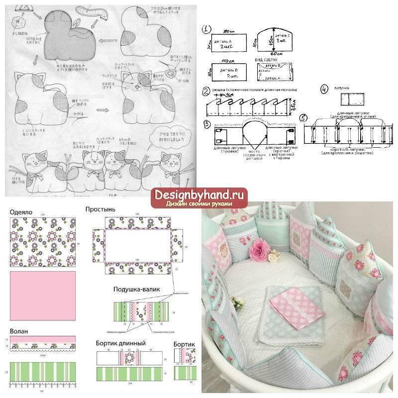 Бортики в кроватку для новорожденных своими руками: выкройки, фото (МК)