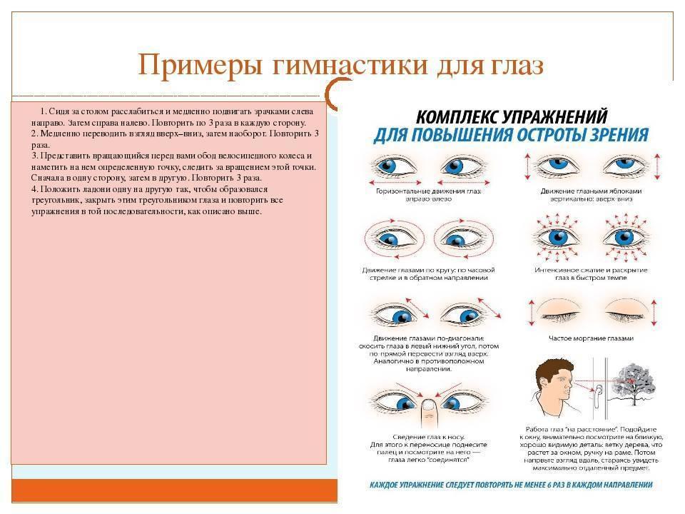 Зрительная гимнастика для детей