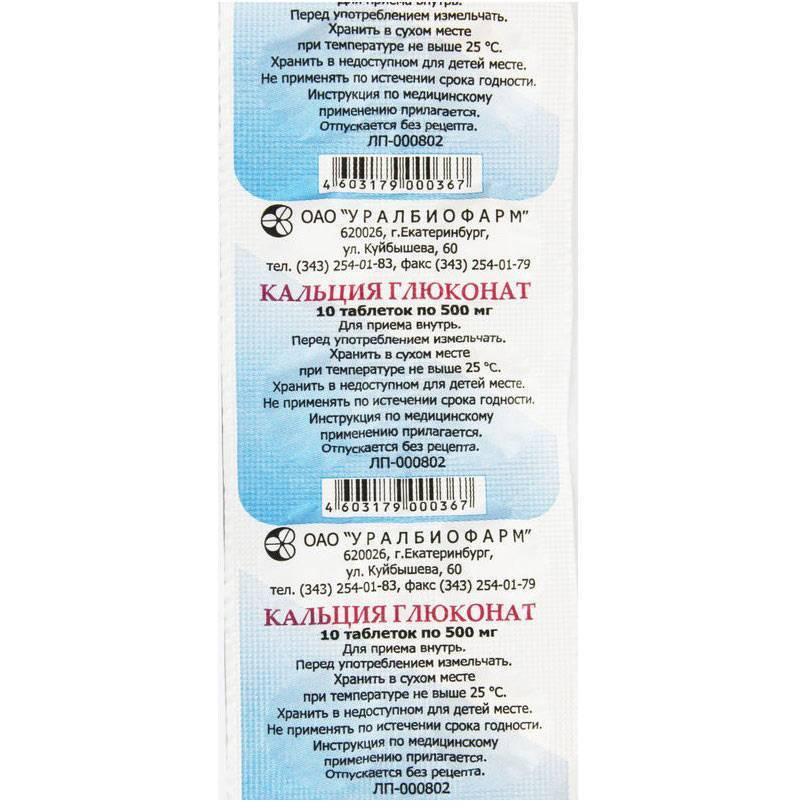 Кальция глюконат: инструкция по применению - таблетки детям при простуде