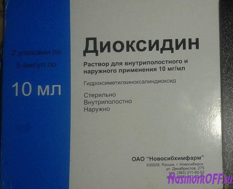 «диоксидин» для закапывания в нос: показания, как действует, порядок применения