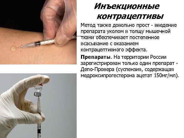 Гормональные противозачаточные уколы. уколы для прерывания беременности на ранних сроках
