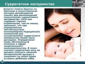 Суррогатное материнство: что это такое, какие требования к женщине и сколько стоит?
