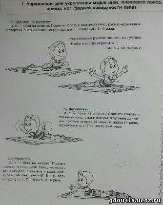 Гимнастика ребенку 9 месяцев видео