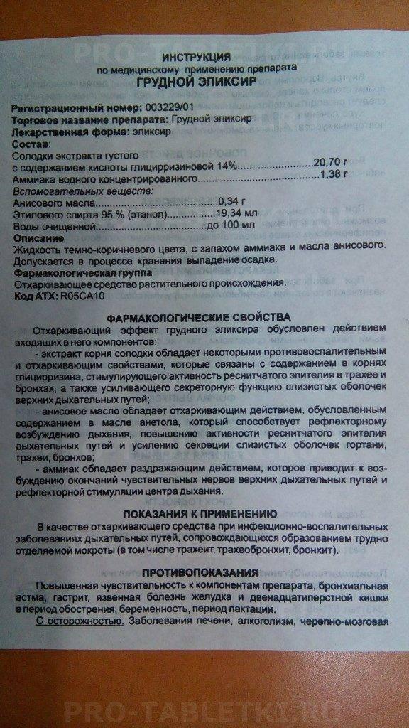 ✅ как принимать грудной эликсир и таблетки от кашля - vrach-med.ru