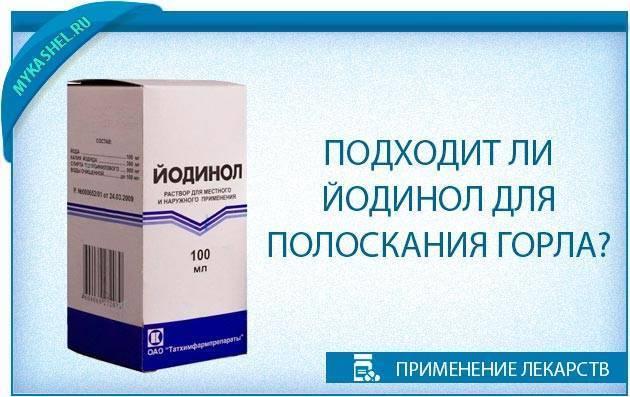 Полоскание горла йодинолом при ангине: инструкция по применению, как разводить, дозировка