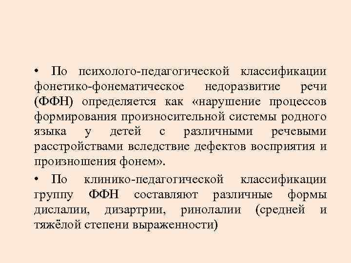 Фонетико-фонематическое недоразвитие, как речевое нарушение                                консультация по логопедии на тему