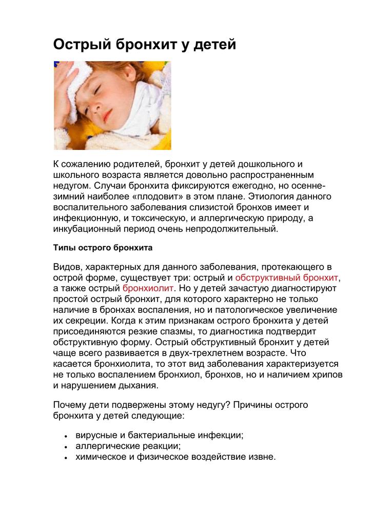 Обструктивный бронхит у детей: симптомы и лечение острого рецидивирующего бронхита у грудничка, хроническая форма