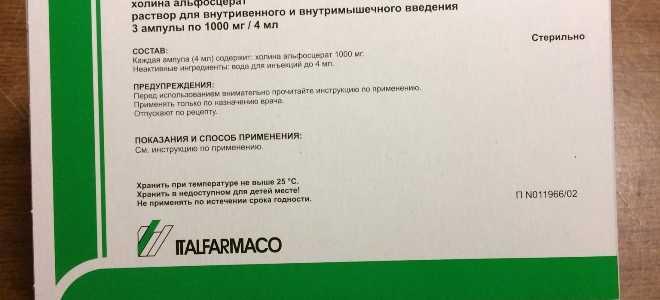 Через какое время начинает действовать лекарство глиатилин. глиатилин уколы: инструкция по применению.