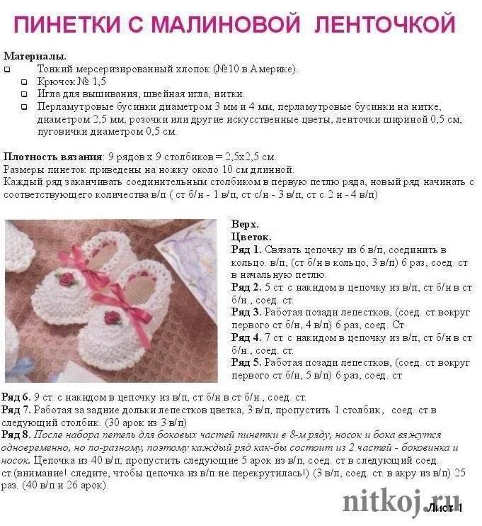 Пинетки крючком для новорожденных: схемы и описание – sam-sdelay.ru – сделай сам!