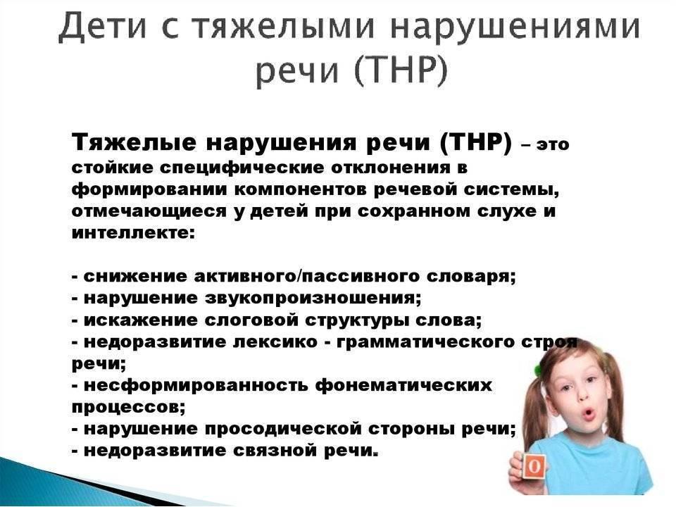 Задержка речевого развития у детей: причины, почему ребенок не говорит, симптомы, лечение зрр