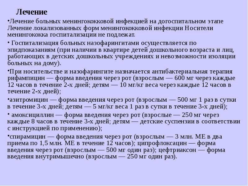 Менингококковая инфекция у взрослых и детей