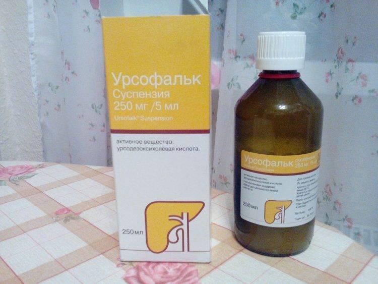 Урсофальк для новорожденных от желтушки инструкция - советы врачей