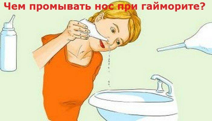 Как промыть нос ребенку правильно в домашних условиях: средства при насморке и заложенности   гигиена   vpolozhenii.com